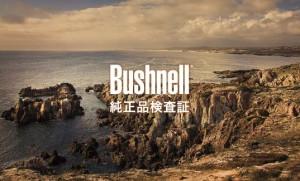 純正品検査証_Bushnell_golf_裏