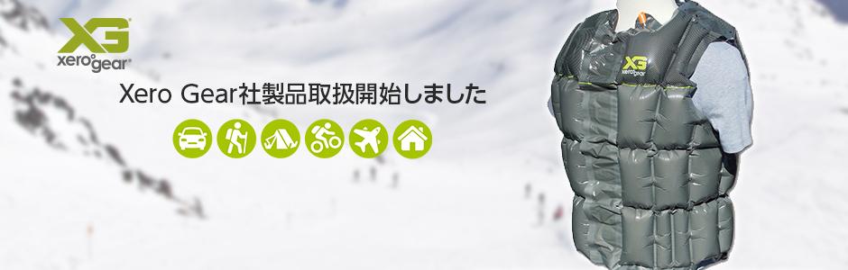 日本初上陸!低体温症防止に XeroVest (ゼロベスト)