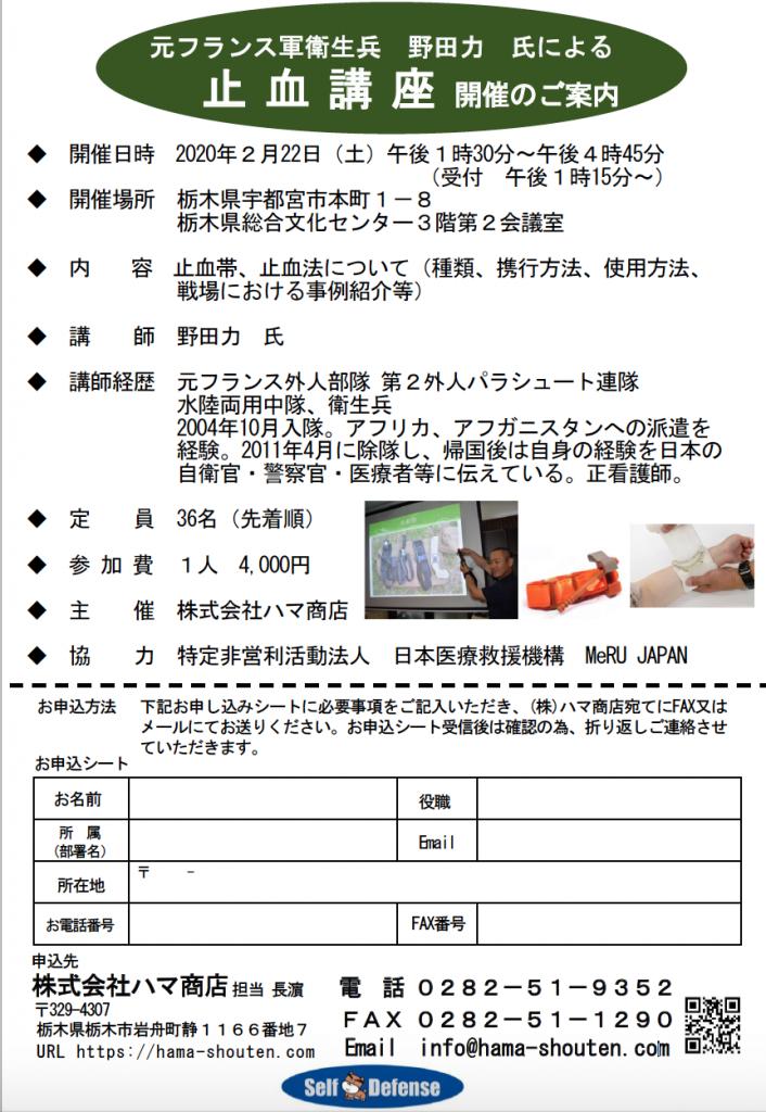スクリーンショット 2020-01-27 21.12.49